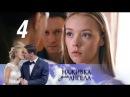 Наживка для ангела. 4 часть Премьера 2017. 7 и 8 серия. Мелодрама @ Русские сериалы