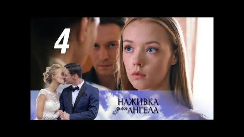 Наживка для ангела. 4 часть (Премьера 2017). 7 и 8 серия. Мелодрама @ Русские сериалы