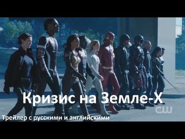 Флэш, Стрела, Супергёрл, Легенды завтрашнего дня Кризис на Земле-X - Русский Трейлер кроссовера