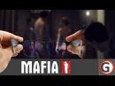 [MAFIA 2] - Сладкие Попки!