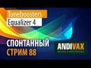 AV CC 88 - Toneboosters EQUALIZER 4 дёшевый и очень сердитый эку