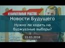 Нужно ли ходить на буржуазные выборы Новости Будущего Советское Телевидение