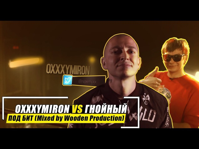 Oxxxymiron VS Слава КПСС (Гнойный) - Под Бит (Mixed by Wooden Production)