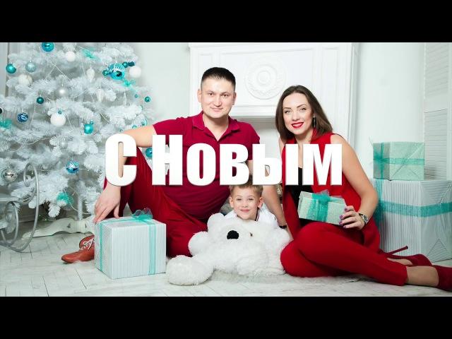 С Новым Годом - Мартынец Сергей и Виктория