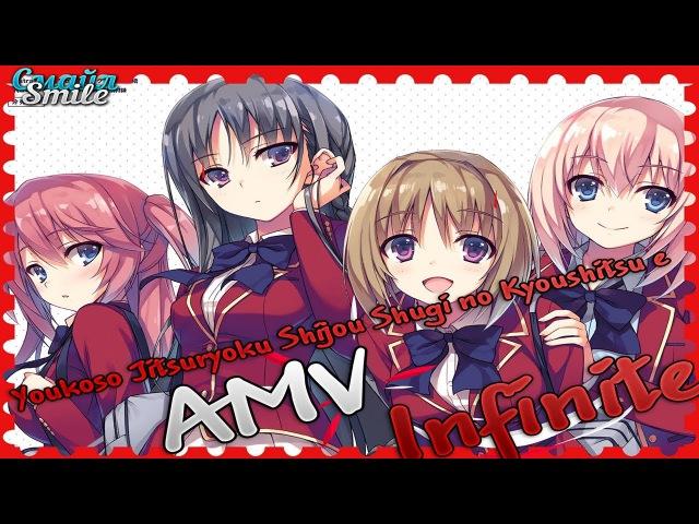 Youkoso Jitsuryoku Shijou Shugi no Kyoushitsu e「AMV」- Infinite