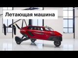 Первая в мире летающая машина в чем подвох Обзор PAL-V