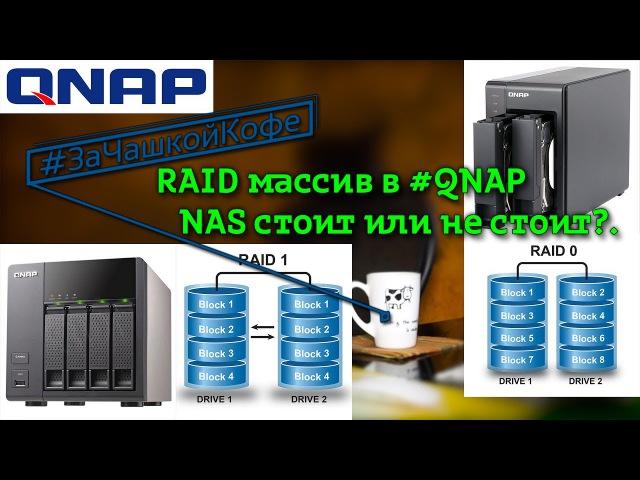 RAID массив в QNAP NAS стоит или не стоит?