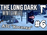 The Long Dark Wintermute #6 - АЗС