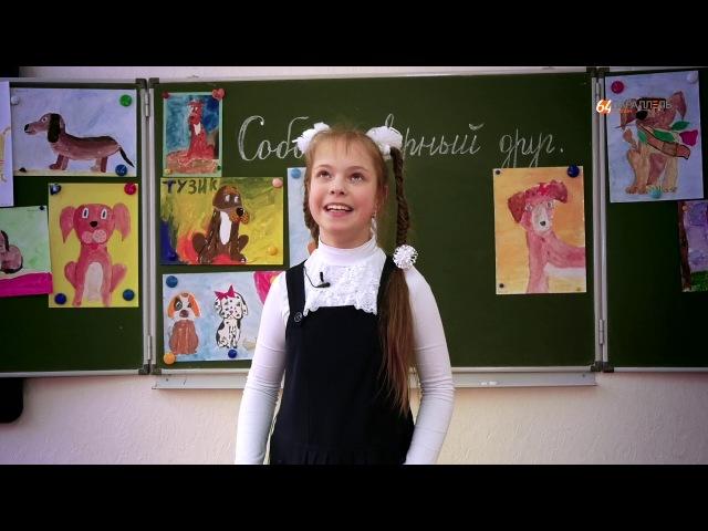 Лицеисты читают стихи про собак Саша Щавлинская