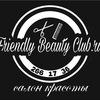 Friendly Beauty Club - салоны красоты Уфы