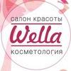 Салон красоты WELLA Ульяновск