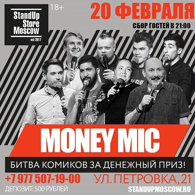 Николай Смирнов | Москва