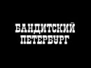 Бандитский Петербург - 4. Арестант 1 серия, 2003 16