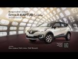 Лимитированная серия Renault Kaptur Extreme