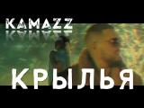 Kamazz - Крылья (Премьера клипа 2018)