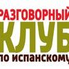 Разговорный клуб по испанскому языку РГГУ