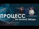 «Процесс» - Тот, кто правит космосом, правит миром? - эфир от 04.10.2017