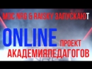 АКАДЕМИЯ ПЕДАГОГОВ новый ОНЛАЙН проект MDC NRG RAI SKY❤
