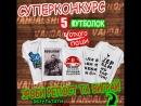 😎 Чоткий КОНКУРС від Vandal Shop - 5 ФУТБОЛОК ЗА РЕПОСТ💦💦