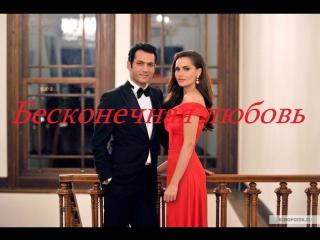 Бесконечная любовь турецкий фильм 2017