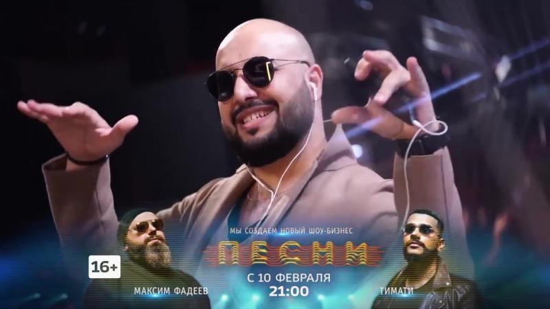 ПЕСНИ х ТНТ х ТИМАТИ х Максим Фадеев Премьера клипа