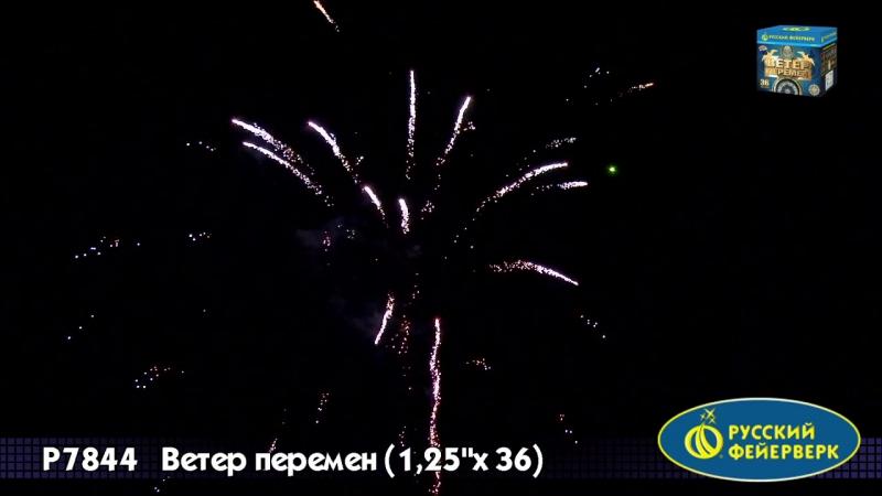 Фейерверк Р7844 Ветер перемен 1 25 х 36 НОВЫЕ ЭФФЕКТЫ 2016 17 г