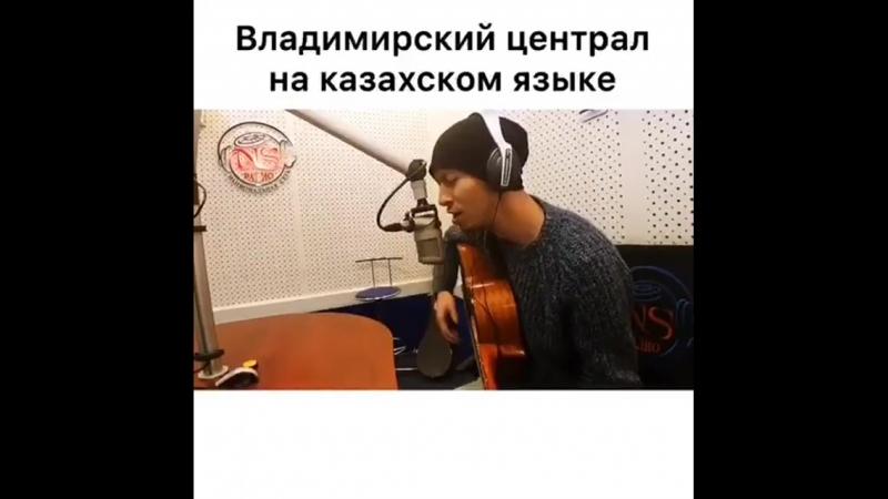 Владимирский Централ на казахском языке 😃😃😃