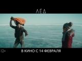 Отдельное действующее лицо нового фильма ЛЁД – уникальное «живое» озеро Байкал!
