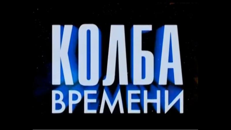 ☭☭☭ Колба Времени (18.09.2015). Самые главные события первой половины 90-х ☭☭☭