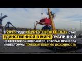 40-летие ОАО «Сургутнефтегаз» // Видео из личного профиля ВК Вадима Шувалова