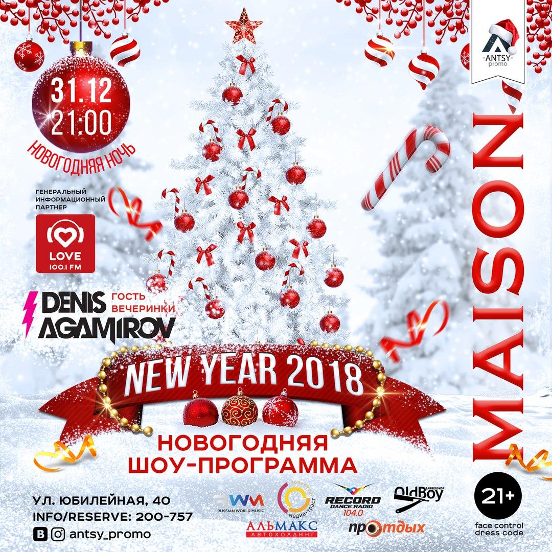 Афиша Тольятти 31.12 / NEW YEAR / DENIS AGAMIROV / MAISON CLUB
