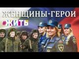 #ЖИТЬ | Женщины-Герои