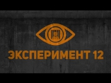 ЭКСПЕРИМЕНТ-12