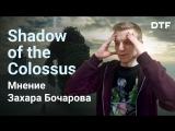 Обзор ремейка Shadow of the Colossus . Что добавили и что изменили