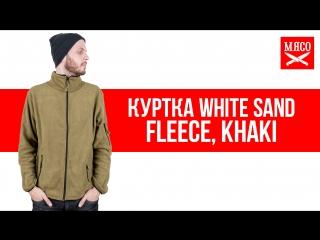 Куртка White Sand - Fleece, Khaki. Обзор
