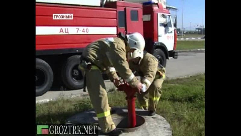 Пожарная служба готовится к возможным чрезвычайным происшествиям