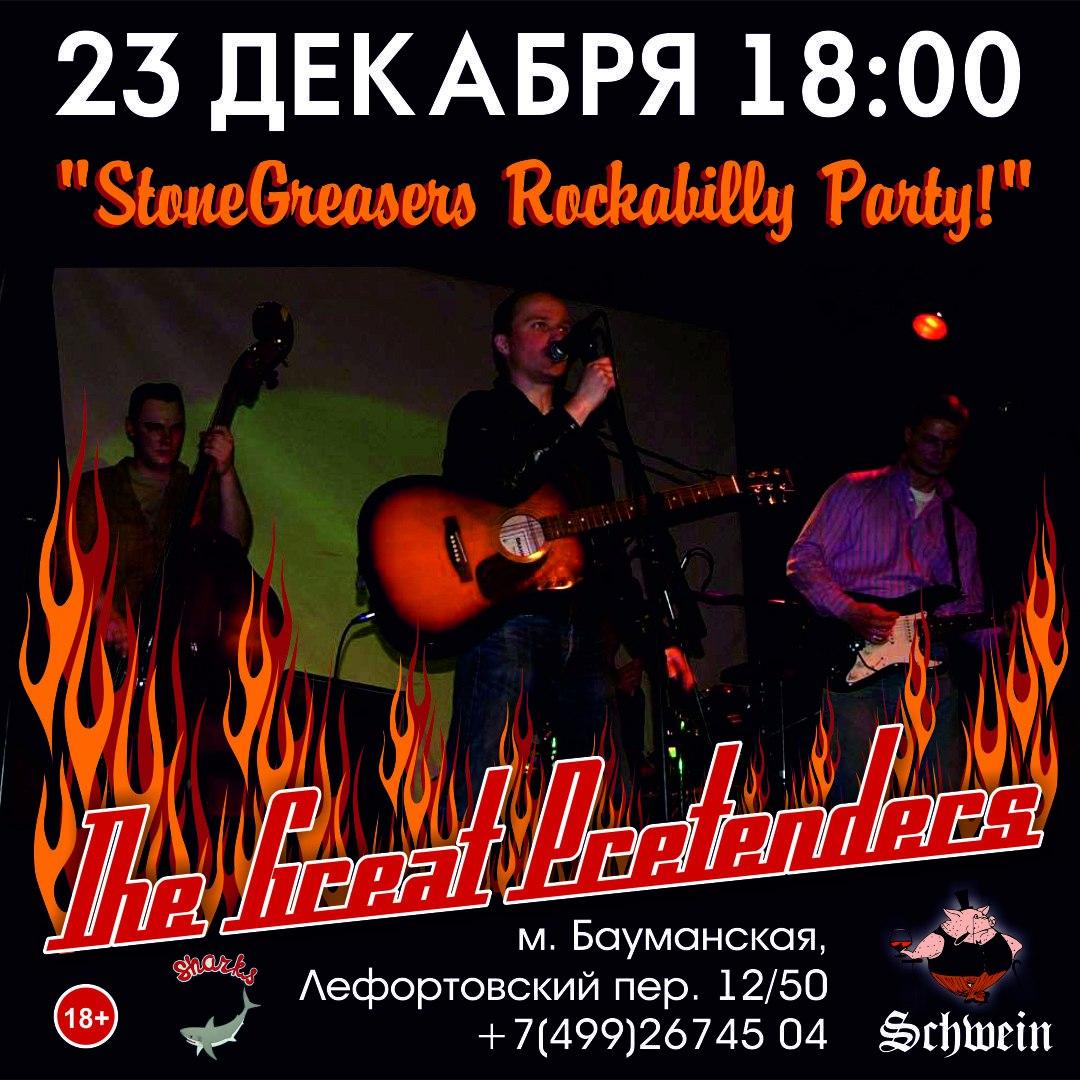 23.12 The Great Pretenders в клубе Schwein!