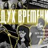 "08/10 I Лекция ""Дух Времени"" I SOUNDCHECK"