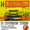 Этап Кубка СПб.