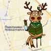 Подслушано Новоалтайск new