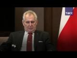 Что и на каком языке обсудили президенты России и Чехии