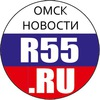 R55.RU НОВОСТИ ОМСК