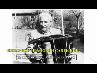 """""""Земляки"""" Илларион Сапрыкин"""