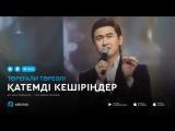 Торегали Тореали - Қатемді кешіріңдер (аудио).mp4