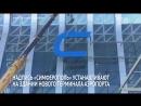 Надпись Симферополь устанавливают на здании нового аэропорта
