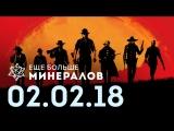 [Игровые новости] Ещё Больше Минералов 2.02.2018