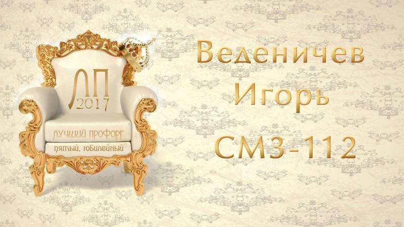 Веденичев Игорь СМ3-112