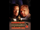 Иллюзия убийства 2 -FX Murder by Illusion 2