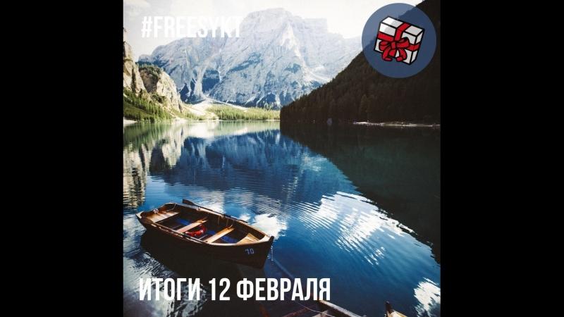 Розыгрыш от 12.02.2018 (200 рублей)