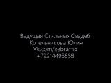 Ведущая и певица  Котельникова Юлия. Свадебный фуршет, 1,5 часа. Промо